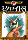 ミクロイドS(3) (手塚治虫漫画全集)