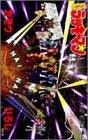 とっても!ラッキーマン 16 ラッキークッキーコミックス16巻の巻 (ジャンプコミックス)