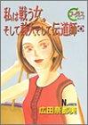 私は戦う女。そして詩人そして伝道師 4 (YOUNG YOUコミックス)