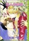 恋人の値段 / 和田 一歩 のシリーズ情報を見る
