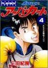 ポロシャツとアッパーカット 4 次なる対戦相手の章 (プレイボーイコミックス)