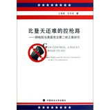 Prohibitively difficult road of gun control : gun rights and the Second Amendment of the U.S. Constitution(Chinese Edition)