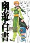 幽☆遊☆白書 完全版 第9巻