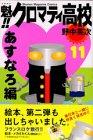 魁!!クロマティ高校 第11巻 2004年11月17日発売
