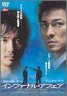 インファナル・アフェア [DVD]