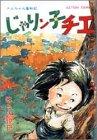 じゃりン子チエ―チエちゃん奮戦記 (10) (アクション・コミックス)
