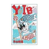YAIBA (7) (少年サンデーコミックス)