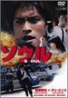 ソウル [DVD]