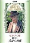 ミス・マープル 第1巻 書斎の死体 [DVD]