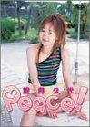 望月久代/Peace [DVD]