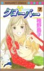 クローバー (7) (マーガレットコミックス (3175))