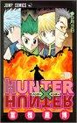 HUNTER×HUNTER 第10巻 2000-11発売