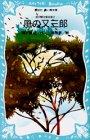 風の又三郎 (講談社青い鳥文庫—宮沢賢治童話集 (88‐2))