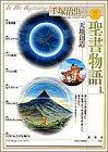 愛蔵版 手塚治虫の旧約聖書物語 全3巻・全巻セット