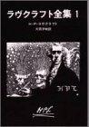 ラヴクラフト全集 (1) (創元推理文庫 (523‐1))  大西 尹明 (東京創元社)