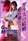 若妻のフェロモン ガラスの結婚 [DVD]