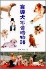 盲導犬不合格物語 (学研のノンフィクション)