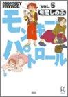 モンキー・パトロール 5 (Feelコミックス)