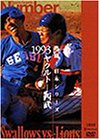 Image de 熱闘!日本シリーズ 1993 ヤクルト-西武 [DVD]