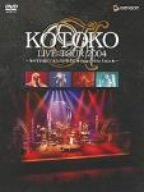 KOTOKO LIVE TOUR 2004 WINTER ~冬の雫が連れて来た君が聖者だ★HAPPY White X'mas★~ (初回限定版) [DVD]