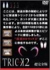 �ȥ�å�2/Ķ������2 [DVD]