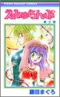 えみゅらんぷ 2 (りぼんマスコットコミックス)