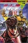 北斗の拳 第17巻 1987-07発売