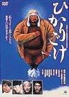 ひかりごけ [DVD]