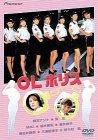 OLポリス [DVD]