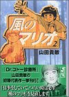 風のマリオ (2) (講談社漫画文庫)