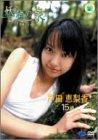 戸田恵梨香 DVD 「妖精の泉~陽だまりをかんじながら~」