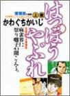 はっぽうやぶれ 上 (近代麻雀コミックス)
