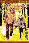 STEP / 片岡 吉乃 のシリーズ情報を見る
