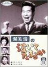 渥美清の泣いてたまるか 第11巻 [DVD]