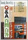プロが答えるサウンド&レコーディングQ&A百問百答 (リットーミュージック・ムック)