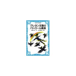 クレヨン王国のパトロール隊長 (講談社青い鳥文庫)