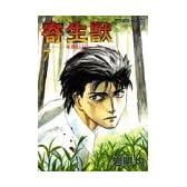 寄生獣(7) (アフタヌーンKC)