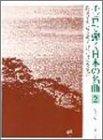 チェロで弾く日本の名曲(2)