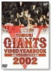 読売ジャイアンツビデオ年鑑2002 [DVD]