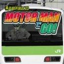 MOTO(e)R MANでGO!(CCCD)