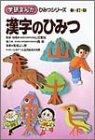 漢字のひみつ (学研まんが ひみつシリーズ)