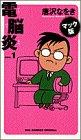 電脳炎 マック版 1 (ビッグコミックススペシャル)