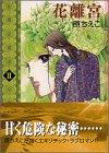花離宮 (2) (講談社漫画文庫)