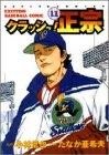 クラッシュ!正宗 11 (アクションコミックス)