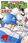 ドカベン (プロ野球編49) (少年チャンピオン・コミックス)
