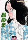 みゆき (Vol.4) (少年サンデーコミックス〈ワイド版〉)