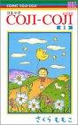 コミックCOJI-COJI (1)