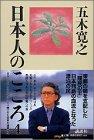 日本人のこころ(4)