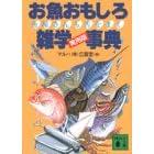 お魚おもしろ雑学事典―魚屋さんも舌をまく (講談社文庫)