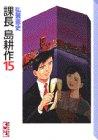 課長島耕作 (15) (講談社漫画文庫)